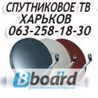 Харьков. Спутниковый комплект тв оборудования в Харькове продажа установка подключение