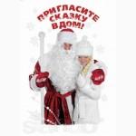 Дед Мороз и Снегурочка на дом в Харькове