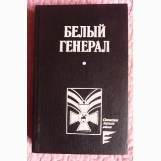 Белый генерал. (Генерал Скобелев). Н.Кнорринг, В.Немирович-Данченко