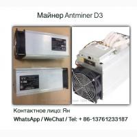 Поставки из Китая Майнер Antminer D3
