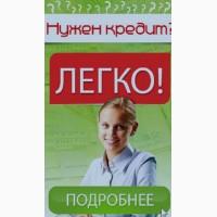 Кредит Харьков. Выгодный кредит в Харькове