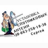 Спутниковое телевидение Харьков
