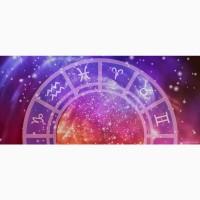 Астролог Сидорчук Андрей. Консультация астролога онлайн