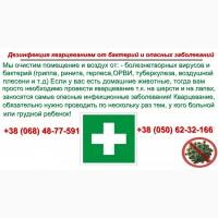 Дезинфекция Кварцеванием квартир и домов в Днепре и обл