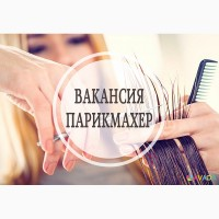 Tpeбуются парикмахeры рынок ХТЗ, мeтро 23 Августа