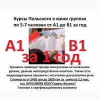 Курсы польского язык с сертификатом от 112грн/час