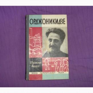 Орджоникидзе. Дубинский-Мухадзе И.М. 1967