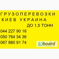 Транспортировка грузов Киев Украина Газель до 1, 5 тонн