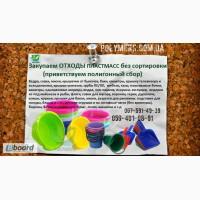 Закупаем полигонные отходы пластмасс навалом ПНД, ПС, ПП, ПВД, стрейч и ТУ