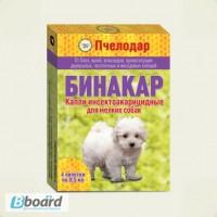 Бинакар капли инсектоакарицидные для собак мелких пород 67грн