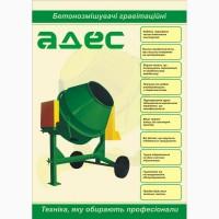 Бетономешалка Адес БС 320л /220В