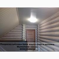 Покраска вагонки потолка стен, блок хауса, деревянных домов сруба