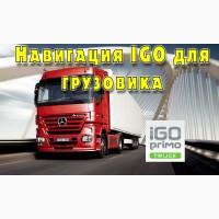 Навигация IGO Primo для грузовика. Прошивка GPS навигации для грузовиков