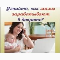 Совмещение, подработка (для женщин)