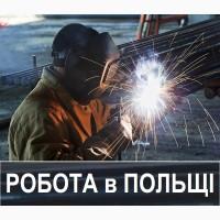 СВАРЩИК. Зварювальники в Польщу. БЕЗКОШТОВНІ Вакансії. Зварювальники у містах Польщі