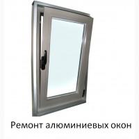 Ремонт алюминиевых окон в Киеве. Замена уплотнителя и стеклопакетов