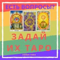 Услуги на картах таро консультация и прогноз для ВСЕХ ГОРОДОВ