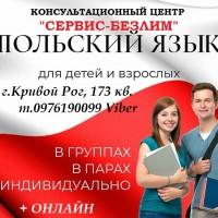 Экспресс курс Польского языка для работы в Польше