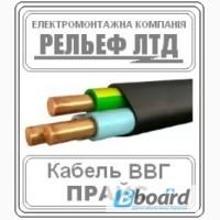 Кабель ВВГ-П 3х1, 5