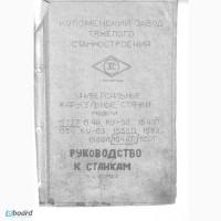 Техническая документация на карусельный станок 1532Т