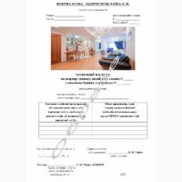 Техпаспорт БТИ на 1 - 5 ти комнатные квартиры