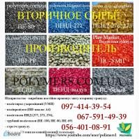 Вторичная гранула ПЭВД, ПЭНД, ПП, ПС, трубный полиэтилен -ПЭ-100, ПЭ-80, стрейч гранула, АБС