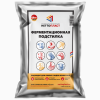 Ферментационная подстилка Нетто-Пласт в Украине(для кур, индюков, свиней)