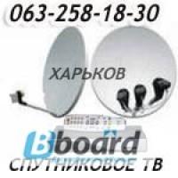 Харьков ТВ Спутниковая антенна цена в Харькове с установкой