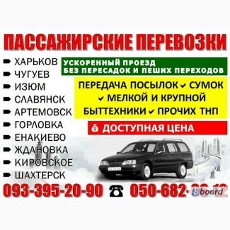 Пассажирские перевозки харьков славянск артемовск горловка енакиево шахтерск