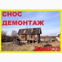 Разобрать старый дом Одесса