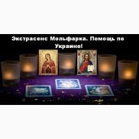 Экстрасенс Мольфарка помощь по Украине
