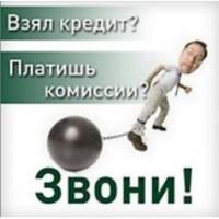 Вопросы с банками, колекторами, кредитными союзами