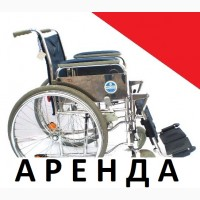 Прокат інвалідних візків в КИЄВІ