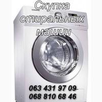Куплю стиральную машину дорого в Одессе