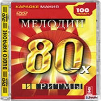 DVD диски Караоке - Песни Сериалы Фильмы Мультфильмы Игры СД