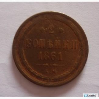2 копейки 1861 года Россия