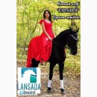 Конный клуб LANSADA. Прокат лошадей