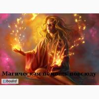 Магическая помощь по всему миру