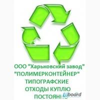 Полиграфические отходы КУПИМ срочно (ПП, ПЭ, полифан и пр.)
