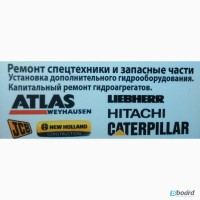 Ремонт гидравлических систем и агрегатов (спецтехника)