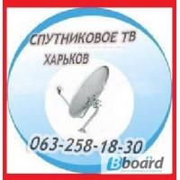 Спутниковая антенна Харьков - установка спутниковых антенн в Харькове и области