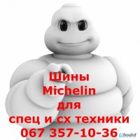 Шина 650/85R38 MACHXBIB MICHELIN для задних колес