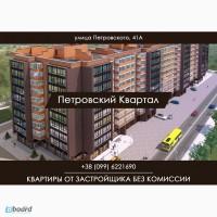 1-комнатные Квартиры от Застройщика - ЖК Петровский Квартал