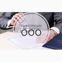 Регистрация ООО в Одессе, Регистрация ФОП Одесса