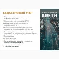 Юридические услуги по оформлению недвижимости в Крыму