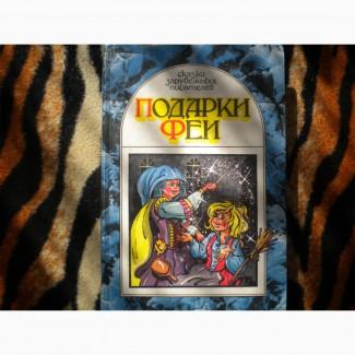 Детская книга сказок Подарки Феи