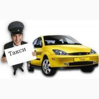 Такси Одесса 2880 удобно, надежно, дешево