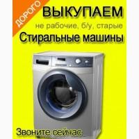 Вывоз стиральных машин б/у в Кривом Роге (Купим дорого)