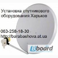 Недорогая установка спутниковой антенны, настройка спутникового ТВ или ремонт в Харькове