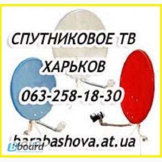 Настройка спутниковых антенн в Харькове установка спутниковых тарелок в Харькове ремонт